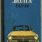 Автомобиль Волга ГАЗ-24