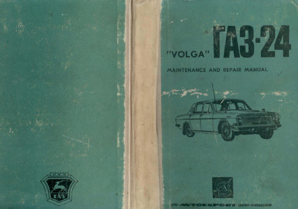 GAZ-24_repair_manual